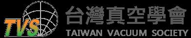 台灣真空學會